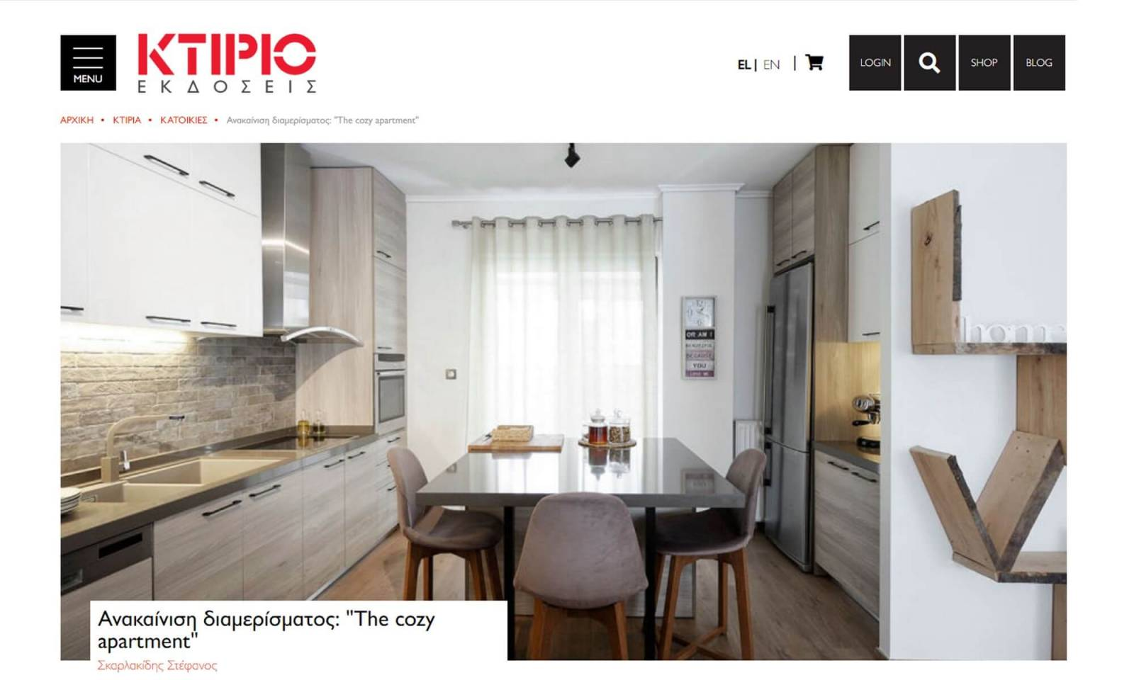 ΚΤΙRΙΟ Cozy Apartment - 2