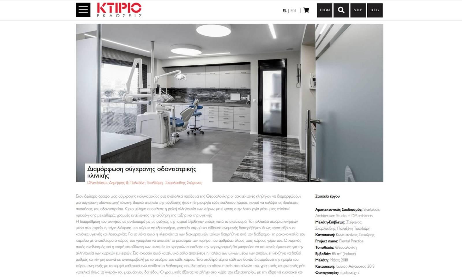 ΚΤΙRΙΟ Dental - 2