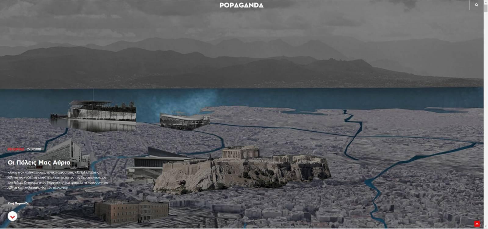 POPAGANDA - 2